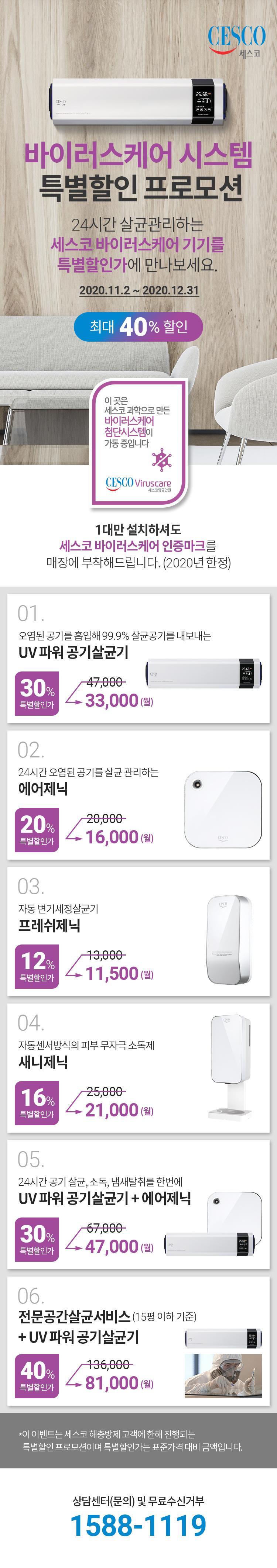 201102_VCS 복합상품 유도 프로모션.jpg